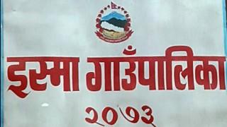 इस्मा गाउँपालिकाद्वारा बाख्रा उद्यम परियोजनाको अनुगमन